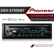 Pioneer DEH-X7850BT CD/MP3/WMA/USB/AUX/iPhone 藍芽主機