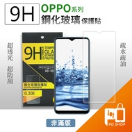 #【nisda】OPPO系列9H鋼化玻璃保護貼 適用 OPPO A9(2020) AX7 A77 A57 R17 R15 Reno2Z等