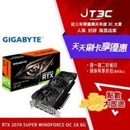 GIGABYTE 技嘉 GeForce RTX 2070 SUPER WINDFORCE OC 3X 8G(GV-N207SWF3OC-8GD)  顯示卡《下單前敬請先詢問庫存》