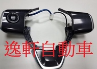 (逸軒自動車)TOYOTA SIENTA 日本原廠 方向盤快撥鍵 音響快撥鍵 原廠件 音響控制鍵