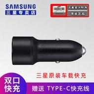 三星原裝車載充電器9V快充S10 Note9 Note10雙USB口車充頭15W通用