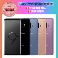 【SAMSUNG 三星】G965F 6G/128G GALAXY S9+ 福利品手機(贈 防摔空壓殼、玻璃保護貼)