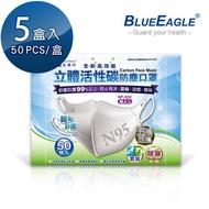 藍鷹牌 台灣製 成人立體活性碳口罩 50入*5盒
