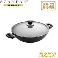 【丹麥 SCANPAN】經典系列32CM不沾炒鍋(送高級不沾鍋鏟)