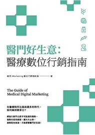 醫門好生意:醫療數位行銷指南