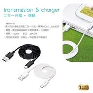 好康加 E-books X11 Micro USB充電傳輸線-1m 安卓充電線 Micro充電線