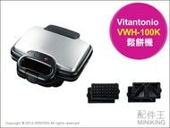日本空運  Vitantonio VWH-100K 鬆餅機 內附兩種烤盤 親子美食 另有VWH-110 VSW-450