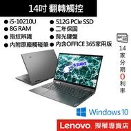 [折扣碼現折]Lenovo 聯想 Yoga C740-14IML 81TD009LTW-2Y i5/8G 14吋 筆電灰