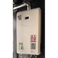 阿飛#台中 喜特麗 JT- H 1332 (13公升)強制排氣 分段火排 恆溫熱水器