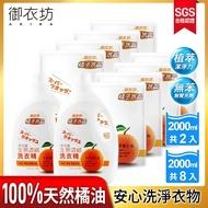 【御衣坊】多功能生態濃縮橘油洗衣精2000mlx2罐+2000mlx8包組(天然橘子油)