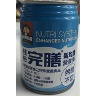 桂格完膳 新均護/特護 營養素【無糖/低糖】250大卡 / 250 毫升