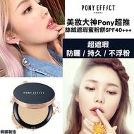 韓國PONY EFFECT絲絨遮瑕蜜粉餅