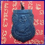 เหรียญเสมาไหว้ข้าง พ่อท่านคล้าย  วัดสวนขัน ปี 2500 ศูนย์กลม มีเกือก (นิยม)