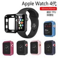 【kingkong】Apple Watch 4代 磨砂TPU保護殼 軟殼 防摔 手錶保護套(蘋果錶帶防摔保護殼)