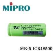 【含稅】嘉強 Mipro 米波羅 MB-5 充電鋰電池 ICR 18500 3.7V 1400mAh 專用電池 原廠貨
