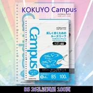 【伊】宅配免運/共5入  COSTCO代購 KOKUYO Campus B5 26孔活頁紙 100頁