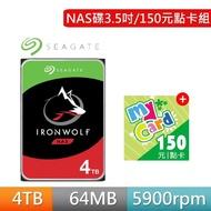 【贈MyCard 150點】SEAGATE 哪嘶狼IronWolf NAS用 4TB 3.5吋SATAⅢ 硬碟(ST4000VN008)+【MyCard】150點點數