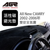 【AGR】儀表板活性碳避光墊 All New CAMRY 冠美麗 2002-2006年 雙安全氣囊 TOYTA豐田