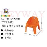 KEYWAY館 RD718 (大)QQ椅 4入組 所有商品都有.歡迎詢問