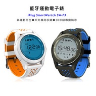 【iPlug SmartWatch SW-F3】免充電30米級防水藍牙電子錶