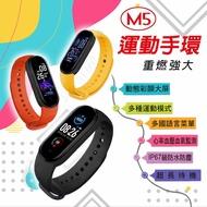 M5時尚血氧手環 可測血氧 心跳 脈搏【Hp生活百貨批發】