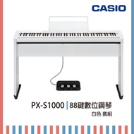 CASIO PX-S1000 88鍵數位鋼琴/白色套組/琴架+琴椅/公司貨保固