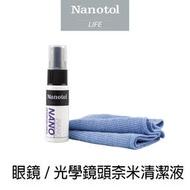 【酷BEE了】Nanotol 眼鏡 / 光學鏡頭奈米清潔液 快速、簡單、衛生 保養器材 超細纖維布