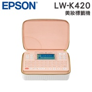 EPSON LW-K420 美妝標籤機