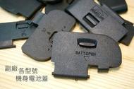 【中壢NOVA-水世界】CANON EOS 70D 80D / 40D 50D / 60D 副廠 機身電池蓋 BATT