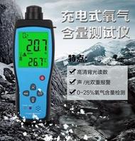 【可自取】氧氣感測器 空氣含氧量 氧氣分析儀 氧氣感知器 氧氣偵測器 攜帶式氧氣偵測器