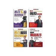 朱家泓贏家 K線套書做對5個實戰步驟抓住飆股輕鬆賺K線獲利無限
