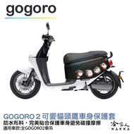 gogoro 2 貓頭鷹 車身防刮套 狗衣 防刮套 防塵套 保護套 車罩 車套 GOGORO 哈家人