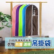 BO雜貨【SV7048】210D牛津布可水洗 衣物防塵套 衣服透視吊防塵掛袋 收納掛袋 衣櫥收納西裝防塵袋