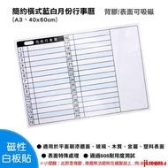 【下殺磁性白板貼】簡約橫式藍白月份行事曆(小尺寸)軟白板 背膠款 牆貼