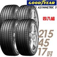 【GOODYEAR 固特異】EAGLE F1 ASYMMETRIC 5 舒適操控輪胎_四入組_215/45/17(F1A5)