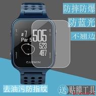 蜜之酱GARMIN佳明Approach S20手表貼膜GPS高爾夫手表鋼化軟膜屏幕貼膜