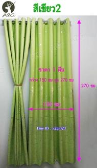 ผ้าม่านประตู กว้าง 1.50 X สูง 2.7 เมตร ผ้าม่านสำเร็จรูป ม่านตาไก่  ผ้าม่านกันแอร์ กั้นแอร์  ผ้ากันUV กันแดดได้ดีมากๆ