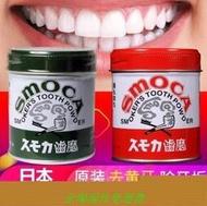 【常來購】日本進口 斯摩卡SMOCA牙膏粉 洗牙粉 美白牙齒神器 去煙漬茶漬155G (綠茶香)
