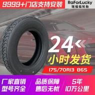 輪胎175 70R13瑞福臨175汽車適配樂馳奔奔MINI江鈴E200L榮威輪胎