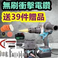 台灣出貨 無刷 衝擊鑽 1電1充 送39件工具 電動起子 充電 電鑽 電動工具 CP勝 牧田 Bosch 米沃奇 父親節
