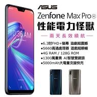全新 ASUS Zenfone Max Pro M2 4G/128G 手機+滿版9H鋼化玻璃貼+空壓殼【海棠數位】