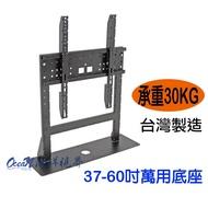 DTS3765A(37-60吋)台灣製造 液晶電視萬用底座 適用大部分LED電視 桌上型腳架 底架 桌架