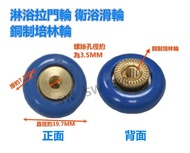 RF-09 淋浴拉門輪 衛浴滑輪 1個/組 塑膠銅制培林輪 拉摺門 機械輪 滑輪 銅製培林輪仁 銅輪 五金 台灣製