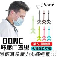 Bone 短版 口罩綁 MaskTie 舒壓 口罩 掛繩 耳朵減壓 舒緩 耐髒水洗 自由調整 塑膠調節扣 束扣