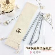 【貓肥】環保飲料吸管 食品級304不鏽鋼吸管組4入組 + 棉麻烙印貓肥家潤麻布袋