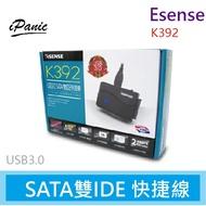 Esense K392 USB3.0 SATA/雙IDE 快捷線 USB3.0 SATA 雙IDE