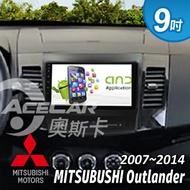 【奧斯卡 AceCar】SD-1 9吋 導航 安卓  專用 汽車音響 主機(適用於三菱 Outlander 07-14年式)