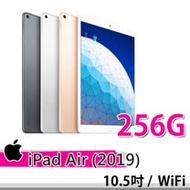 【Apple 蘋果】2019 iPad Air 3 256G 平板電腦(10.5吋/ WiFi)《贈:Mikey貓時尚袋》