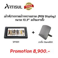"ARTISUL เม้าส์ปากกาหน้าจอวาดภาพ (PEN Display) ขนาด 13.3 "" รุ่น D13 LCD TABLET พร้อมขาตั้ง รุ่น SP1301C รับประกัน 1 ปี"