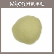 【天竺鼠車車羊毛氈材料】義大利托斯卡尼-Maori針氈羊毛DMR202柔光
